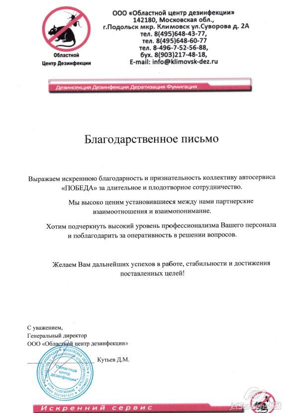 Климовск ДЕЗ