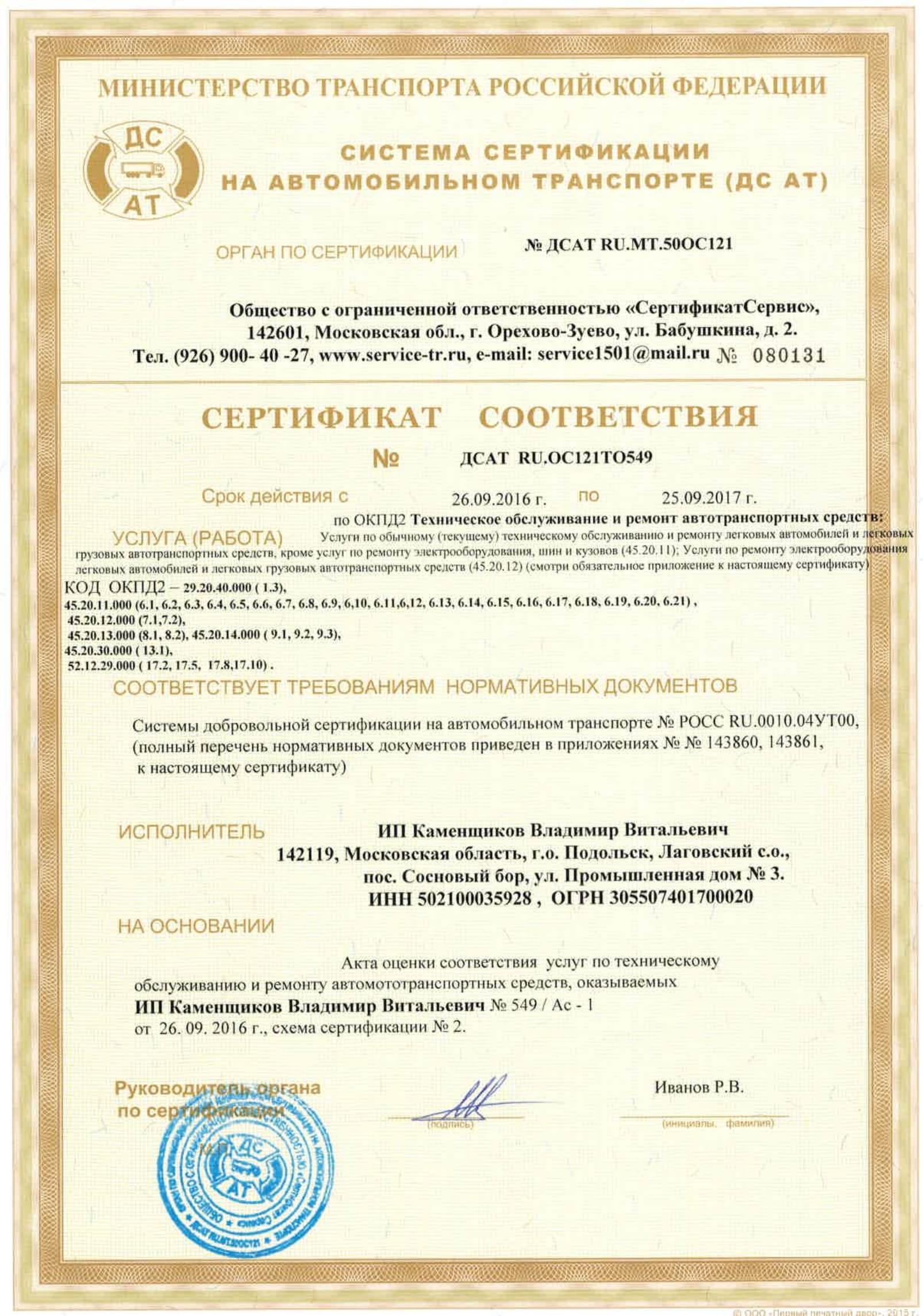 Аккредитация Каменщиков