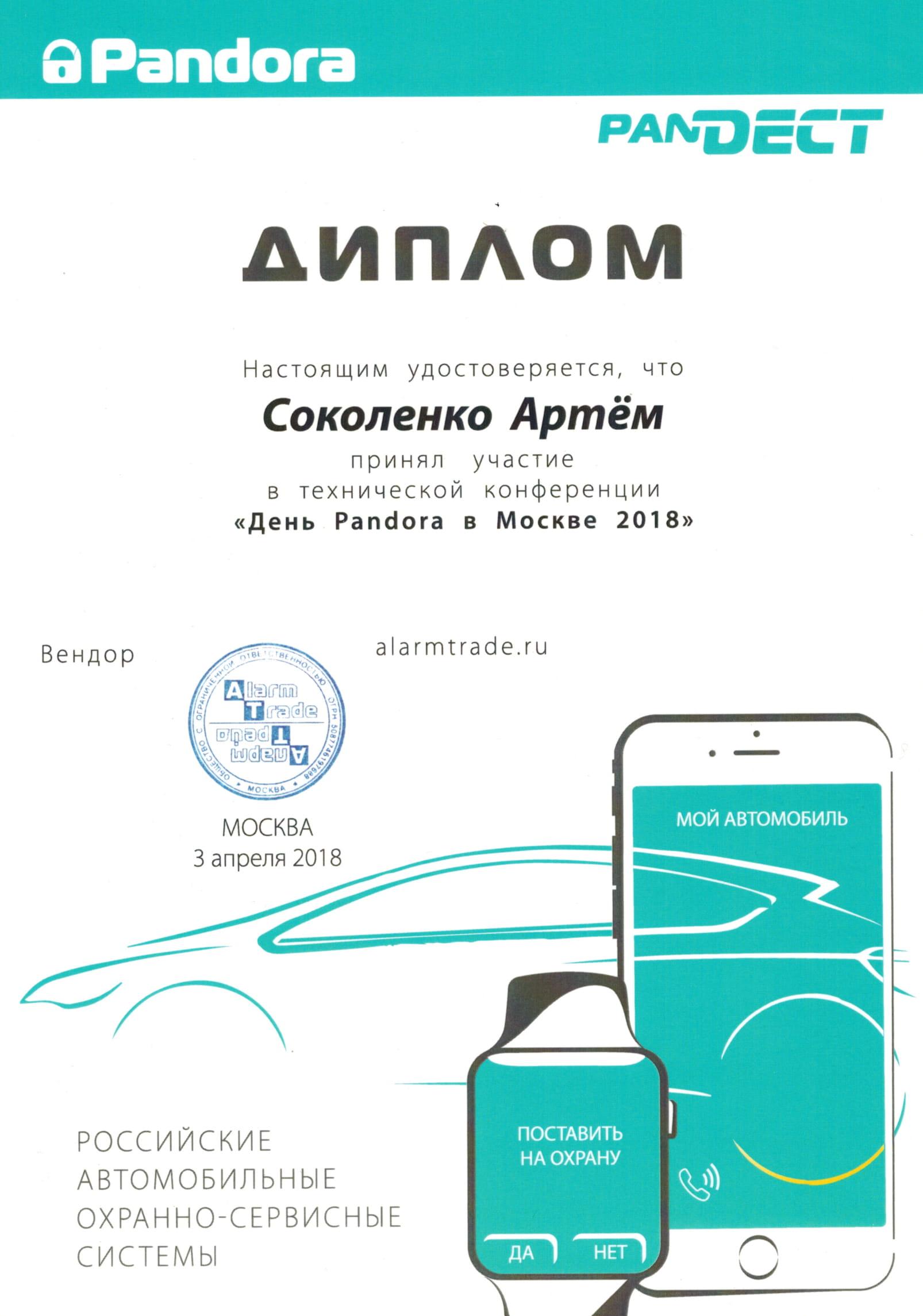 Соколенко диплом